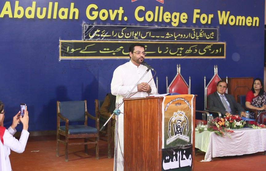 Dr Aamir Liaquat Visit as Chief Guest in Abdullah Govt Collage